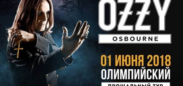 OZZY OSBOURNE Performs In Moscow As Part Of 'No More Tours 2' (Video)